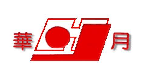 保定华月橡胶_华月输送带 - 保定华月橡胶制品有限公司