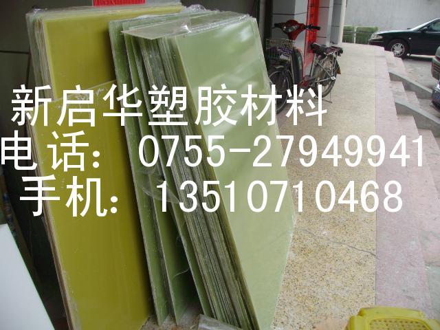 酚醛树脂层压板|台湾环氧板板、深圳环氧棒