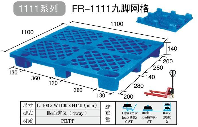 长沙武汉衡阳襄樊塑料托盘,轻型塑料托盘