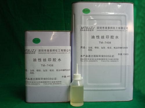 丝印胶水、油性丝印胶水、不干胶水
