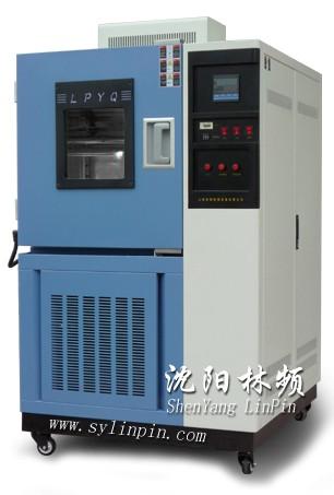 试验箱,试验设备,高低温试验箱-沈阳林频实验设备有