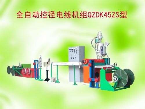 全自动控径电线机组(押出机)QZDK45ZS型