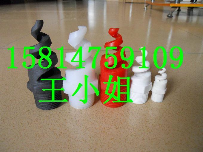 1/4、3/8、1/2、3/4、1螺旋喷嘴喷头