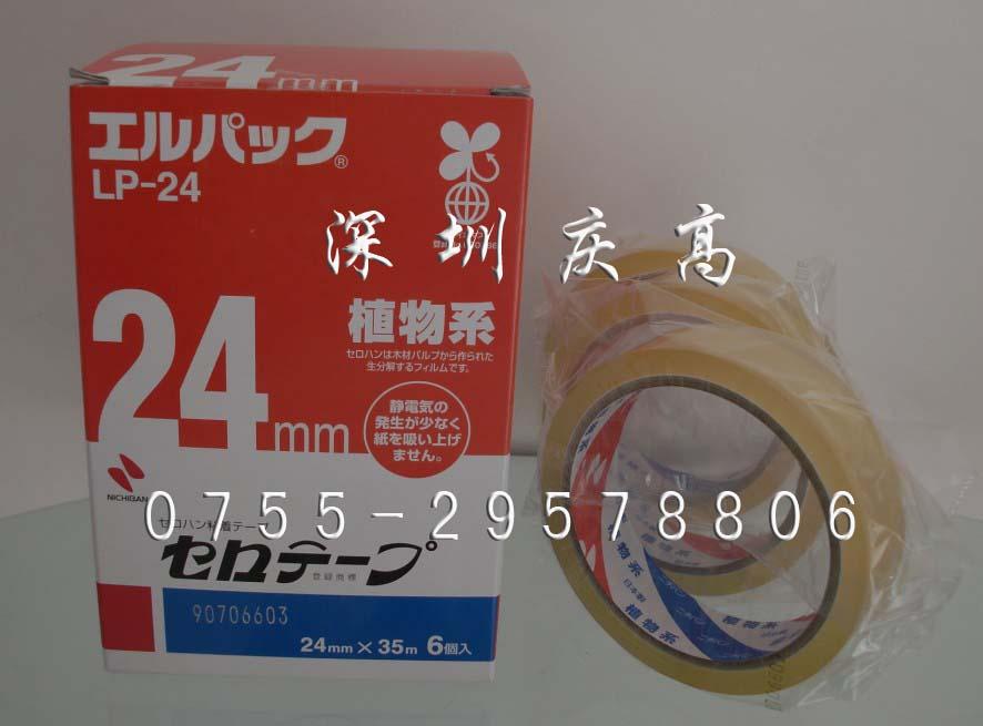 nichiban LP-24胶带