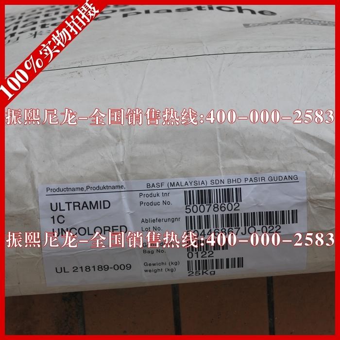 尼龙共聚物 Ultramid 1C 清晰/透明尼龙 涂敷尼龙 聚酰胺共聚物