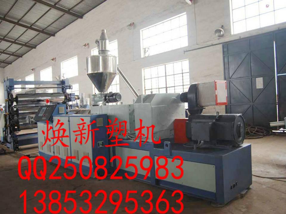 PVC塑料板材设备生产线机械机器机组厂家报价