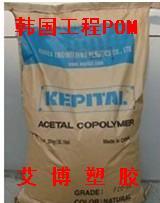 POM Kepital FL2010 10聚四氟乙烯润滑剂