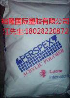PMMA PERSPEX CMG314N璐彩特