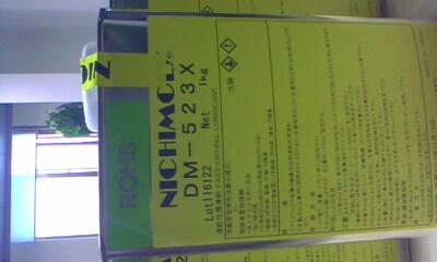 北山化学DM-523X速干性润滑剂
