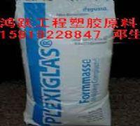 塑胶销售Plexiglas 6N PMMA