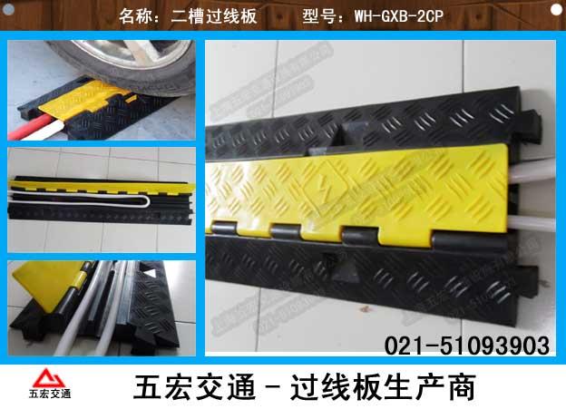 电缆布线板 电缆过路板 电缆过线槽 电缆护线槽