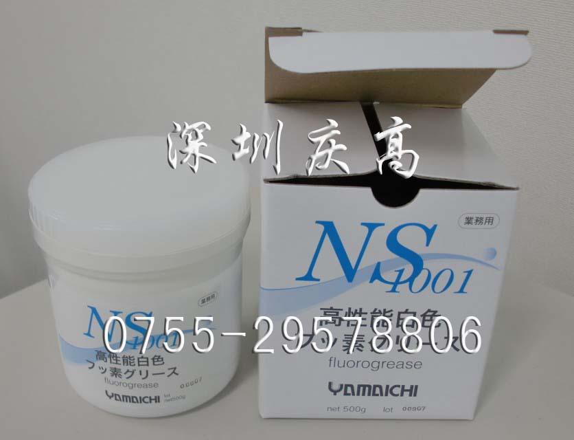 日本山一化学高温润滑脂NS1001