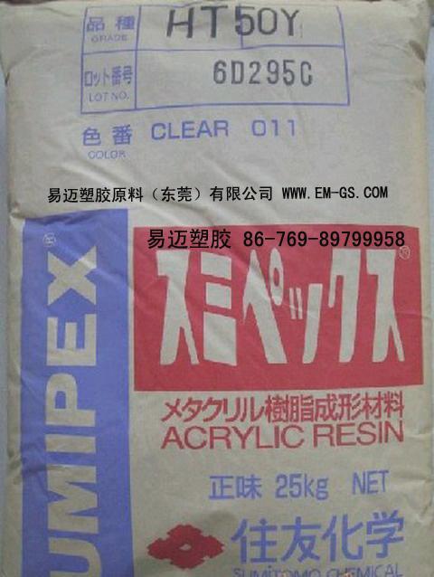 供应日本住友化学PMMA HT03Y 高透明亚克力 水晶球 棒材 挤出