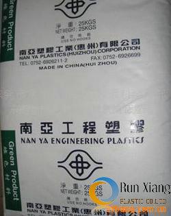 PET(聚对苯二甲酸乙二醇酯)4210G6台湾南亚