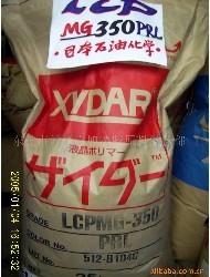 【进口】LCP A700注塑级 泰科纳