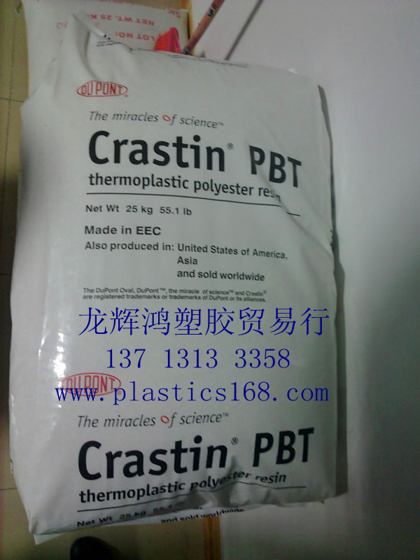 CRASTIN T835FRUV 增韧PBT树脂