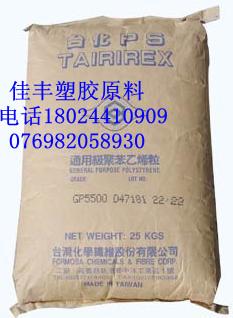 GPPS  GP5500 台湾台化GPPS 原厂原包料