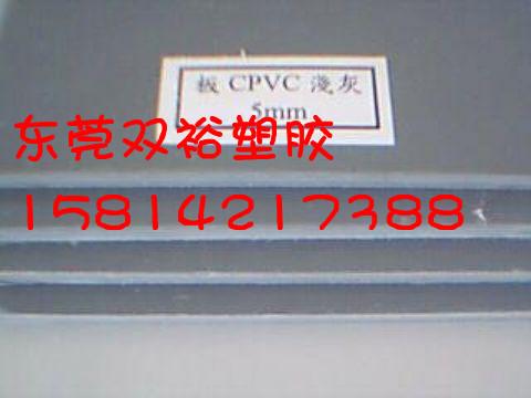 灰色CPVC氯化聚氯乙烯棒、台湾无臭无毒CPVC板