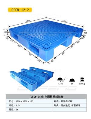 怀化塑料托盘厂家 怀化塑料托盘价格 怀化塑料托盘价格