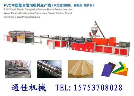 生态木加工设备