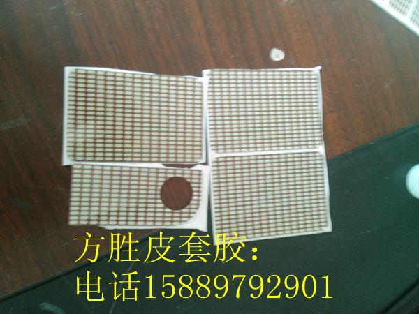 水洗可移胶IPHOPNE4皮套贴、手机皮套魔力胶