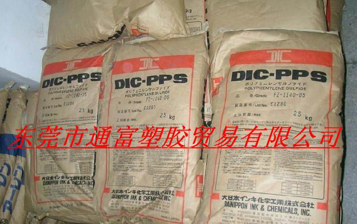 PPS 日本油墨FZ-3600C1 产品物性