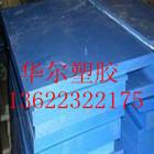 供应蓝色尼龙板,MC901蓝色尼龙板,蓝色聚酰胺板 尼龙棒