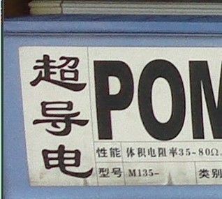 齿轮,齿轮联轴器CO E TL20TP Composites POM