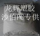 添加润滑剂的PC DF2041