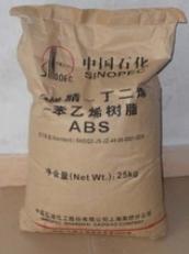 供应ABS 上海华谊  9641 中抗冲 中流动 ABS  塑胶原料