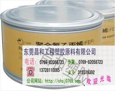FEP工程塑胶 FEP塑胶原料 FJP-T2浙江巨化