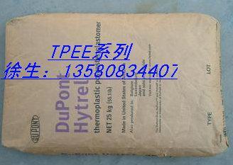 杜邦TPEE HTR8139BK Hytrel 海翠