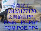 德固赛公司VESTODUR 3001高粘度PBT 加工助剂