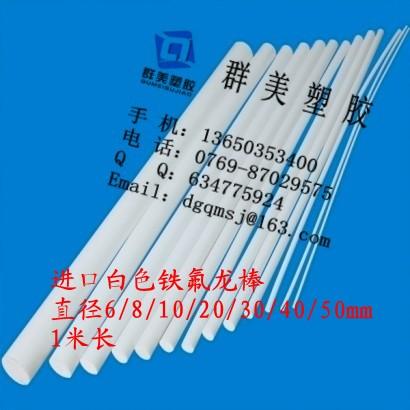 进口耐腐蚀铁氟龙圆棒,铁氟龙棒材,铁氟龙棒料