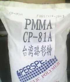 璐彩特 PMMA CP-51A