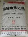 LDPE 、中石化燕山、LD400 粉末涂料 薄膜级