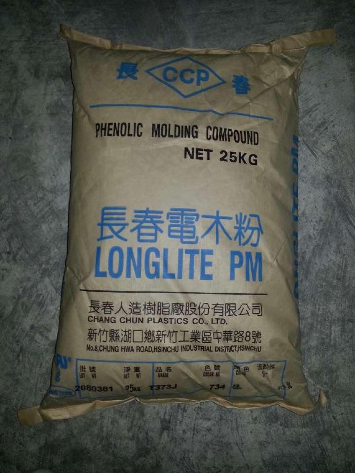 酚醛树脂 T375HF耐热 电气性佳 台湾长春