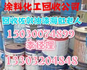 回收醇酸油漆