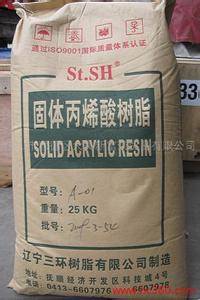 永州回收丙烯酸树脂