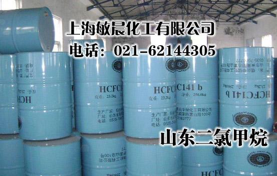泡沫塑料发泡剂二氯甲烷|塑料工业溶剂二氯甲烷|浙江巨化二氯甲烷