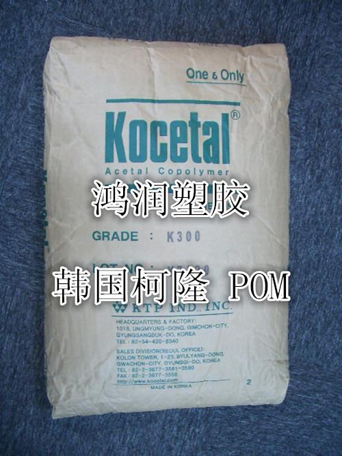 KOCETAL POM K300 SB 韩国柯隆