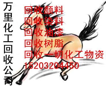 上海回收丁腈橡胶