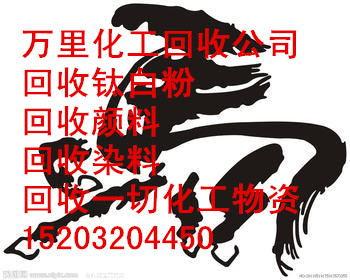 上海回收天然橡胶