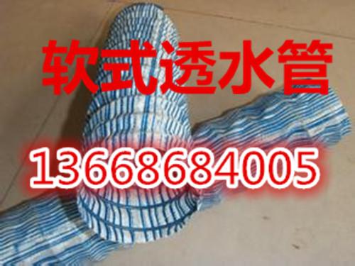 三明软式透水管生产厂家