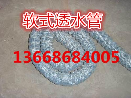 内蒙古软式透水管厂家