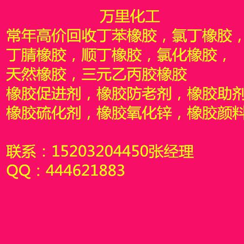 上海回收丁苯橡胶