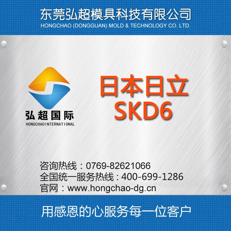 日本标准热作模具钢SKD6_具有高的淬透性