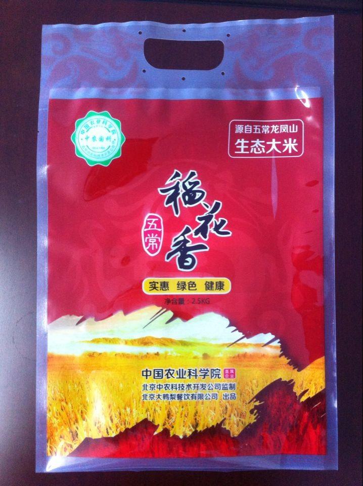 同心县食品真空包装袋生产/塑料袋包装厂