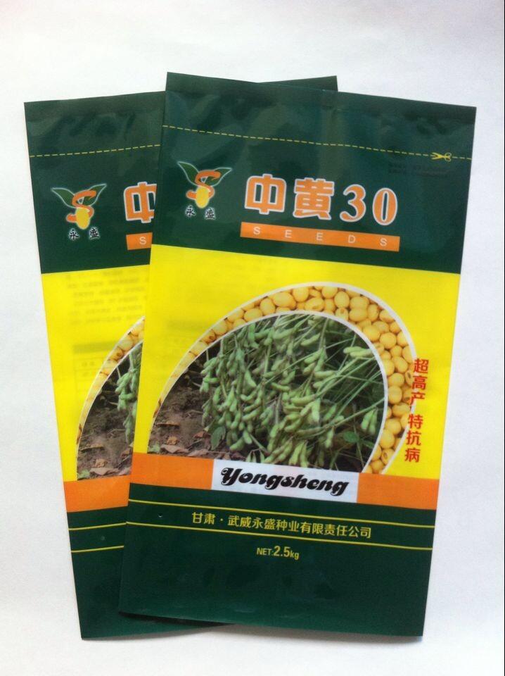 贺兰县种子农药包装袋定做/塑料袋包装厂