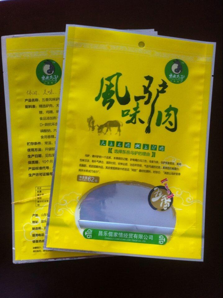 供应静宁县食品包装袋/真空包装袋/塑料袋